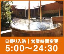 日帰り入浴|営業時間変更|5:00~24:30