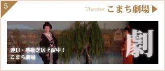 こまち劇場